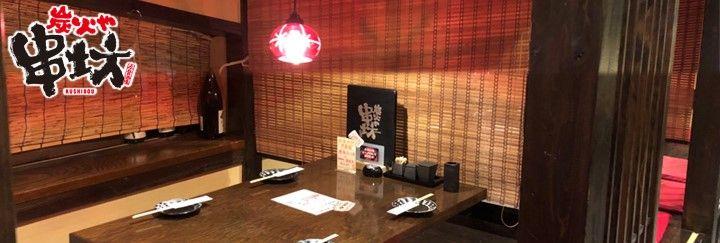 本格炭火焼き鳥|絶品日本酒が飲める居酒屋|長野県塩尻市【炭火や串坊】